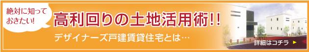 chintai-banner2.jpg