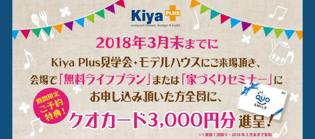 クオカード3,000円分プレゼント!