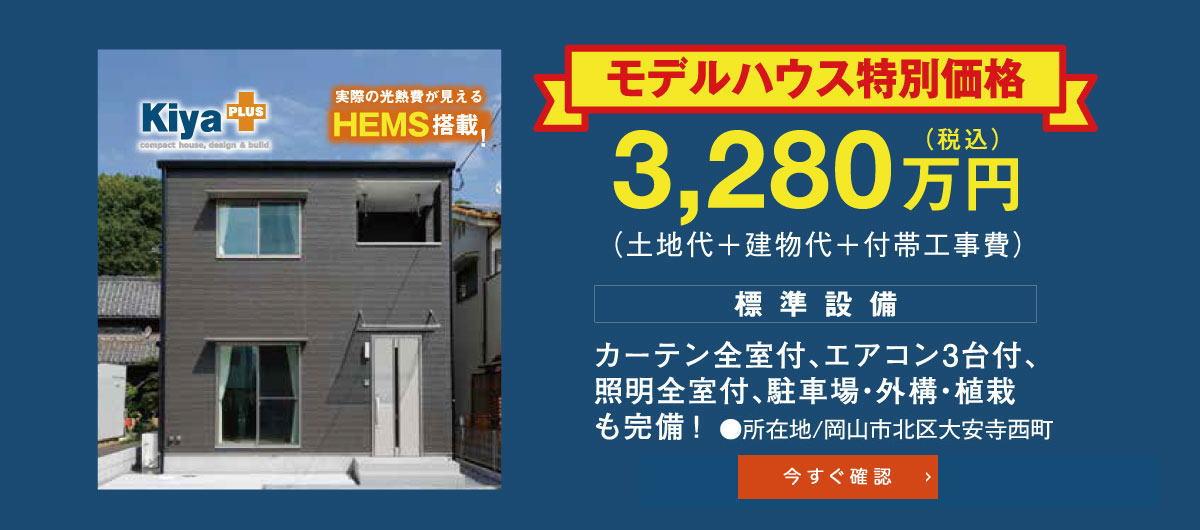 大安寺モデルハウス コミコミ価格で販売中!